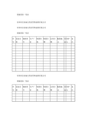设施设备一览表.doc