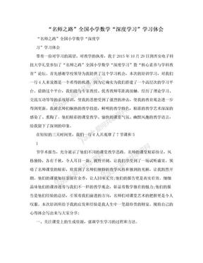 """""""名师之路""""全国小学数学""""深度学习""""学习体会.doc"""