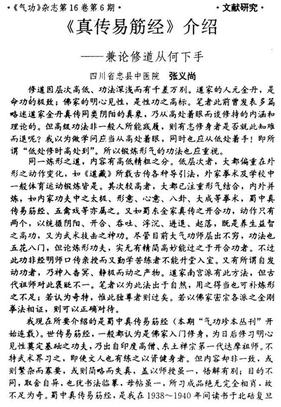 张义尚《真传易筋经》全本(含金家开合劲).pdf