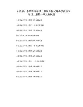 人教版小学英语五年级上册同步测试目录.doc