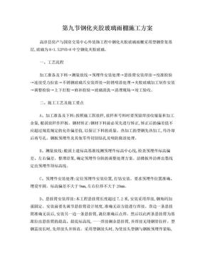 第九节 钢化夹胶玻璃雨棚施工方案.doc