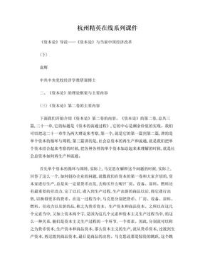 《资本论》导读——《资本论》与当前中国经济改革(下).doc