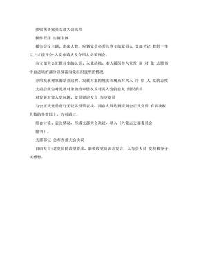 接收预备党员支部大会流程.doc