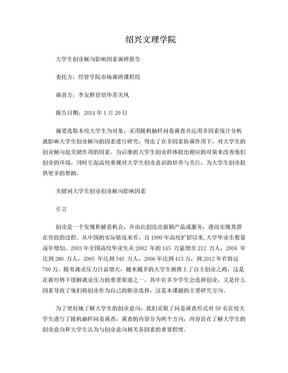 大学生创业倾向影响因素调研报告.doc