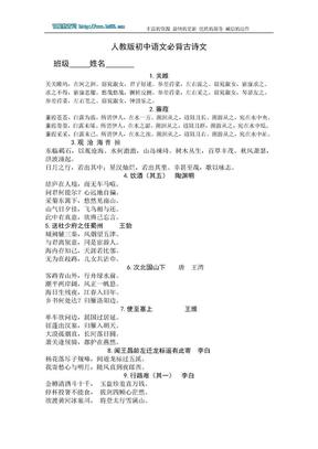 人教版初中语文必背古诗文.doc