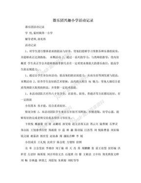 器乐团兴趣小学活动记录.doc