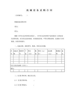 机械设备采购合同范本.doc