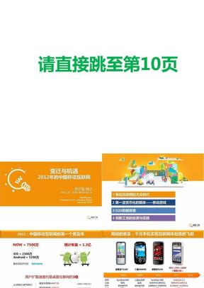 李开复演讲:变迁与机遇_:2012年的中国移动互联网.ppt.ppt