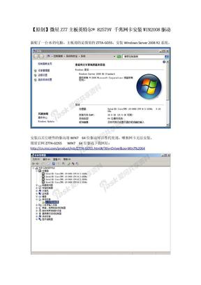 微星Z77主板英特尔_82579V网卡安装WIN2008驱动.docx