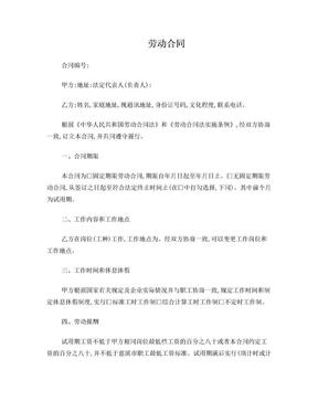 劳动合同简易文本.doc