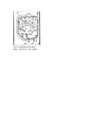 1841年云南府城(昆明)略图.doc