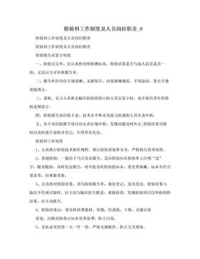 检验科工作制度及人员岗位职责_0.doc