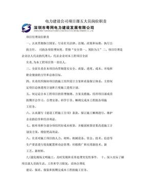 电力建设公司项目部五大员岗位职责.doc