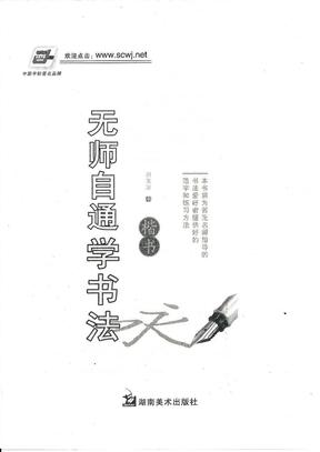 无师自通学书法 田英章.pdf