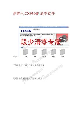 爱普生CX9300F清零软件 +使用说明.doc