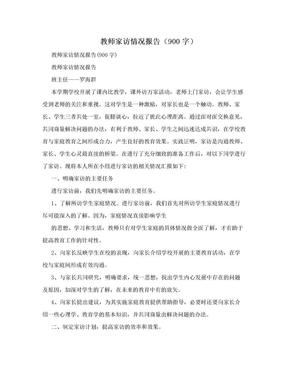 教师家访情况报告(900字).doc
