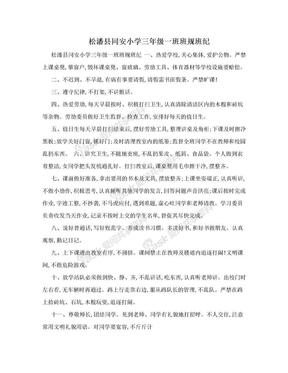 松潘县同安小学三年级一班班规班纪.doc