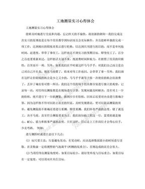 工地测量实习心得体会.doc