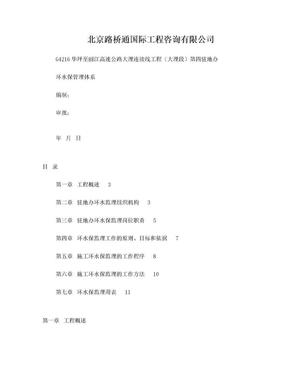 大永高速环水保监理管理体系.doc