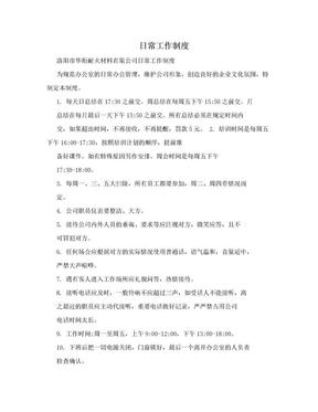 日常工作制度.doc