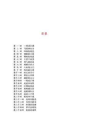 浣花洗剑录.doc
