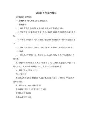 幼儿园教师招聘简章.doc