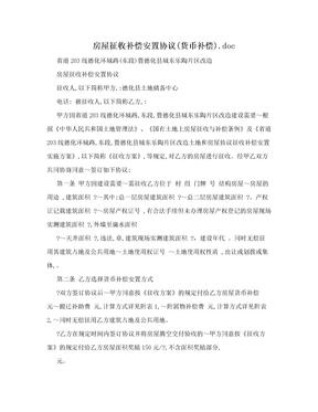 房屋征收补偿安置协议(货币补偿).doc.doc