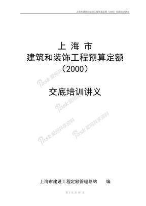 《上海市建筑和装饰工程预算定额》(2000)交底培训讲义.doc