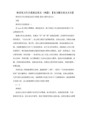 体育实习生自我鉴定范文(两篇)【实习报告范文大全】.doc