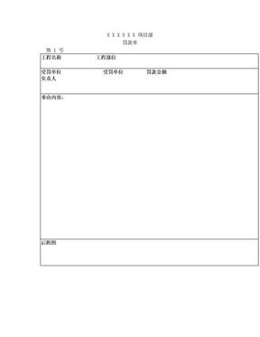 项目部罚款单.doc