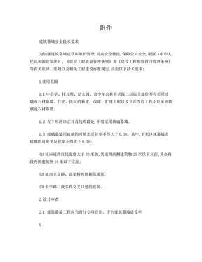 建筑幕墙安全技术要求浙建2号文件.doc