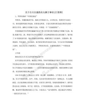 关于自立自强的名人例子和名言[资料].doc