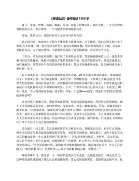 《呼啸山庄》读书笔记1500字.docx