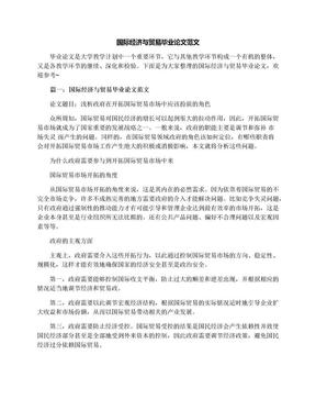国际经济与贸易毕业论文范文.docx