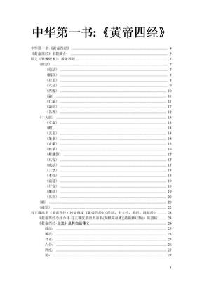 《黄帝四经》含原文译文(三.doc