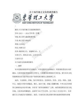 关于南昌地方文化的调查报告.doc