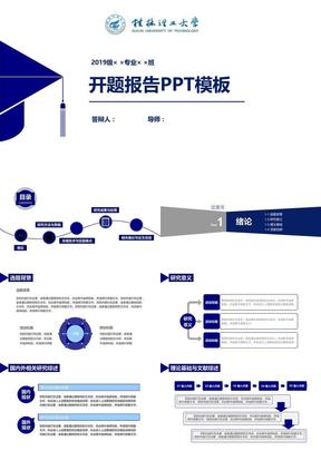 桂林理工大学开题报告PPT模板【经典】.pptx