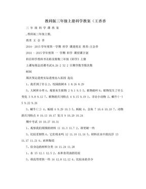 教科版三年级上册科学教案(王香香.doc