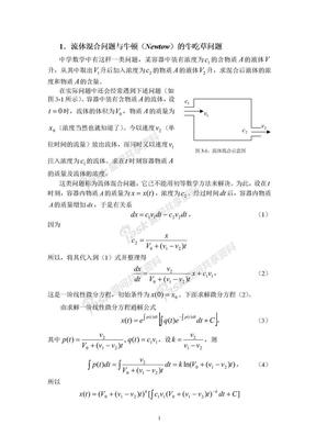 数学建模讲义.doc