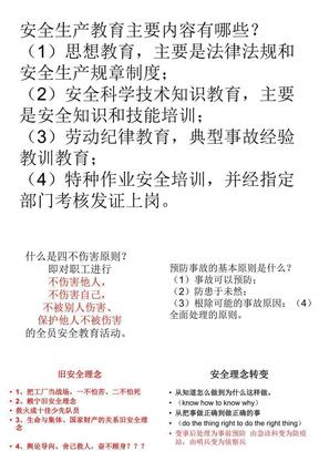 员工安全培训内容PPT课件.pptx