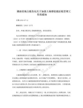 4-湘地税发〔2010〕25号湖南省地方税务局关于加强土地增值税征收管理工作的通知.doc