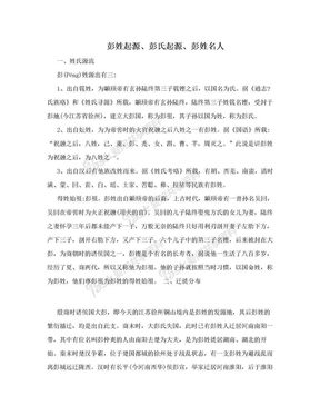 彭姓起源、彭氏起源、彭姓名人.doc