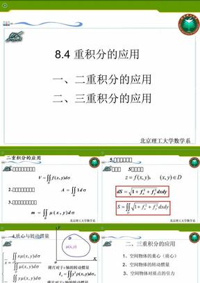 8-5重积分的变量代换.PPT