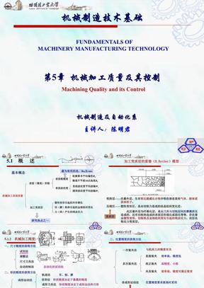 机械加工精度与表面质量(第5章)-2009.ppt