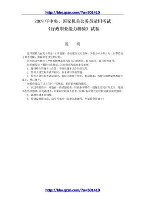 2009年国家公务员考试《行政能力测验》真题.doc