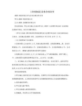[合同协议]会务合同分享.doc