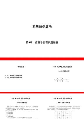 第9章 信息学奥赛试题精解.ppt