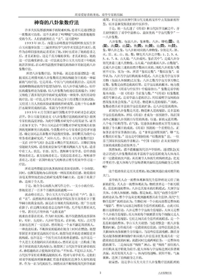 八卦象数疗法.doc