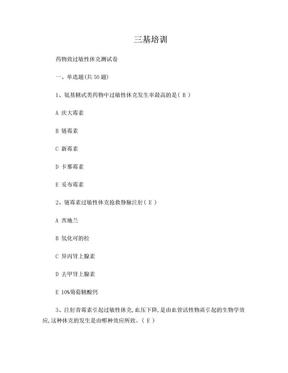 三基培药物过敏性休克测试题.doc