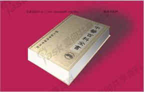 中国医药百科全书.pdf.pdf